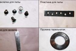 Запчасти для пилорамы ЛРВ-1 (РПМ-02) новые